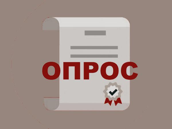 """Опрос """"ЛУЧШИЕ ИЗОБРЕТЕНИЯ РОССИИ XXI ВЕКА"""""""