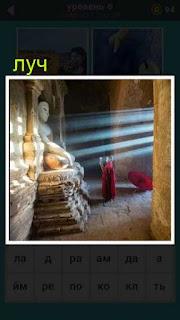 монах в лучах стоит перед статуей будды 667 слов 6 уровень