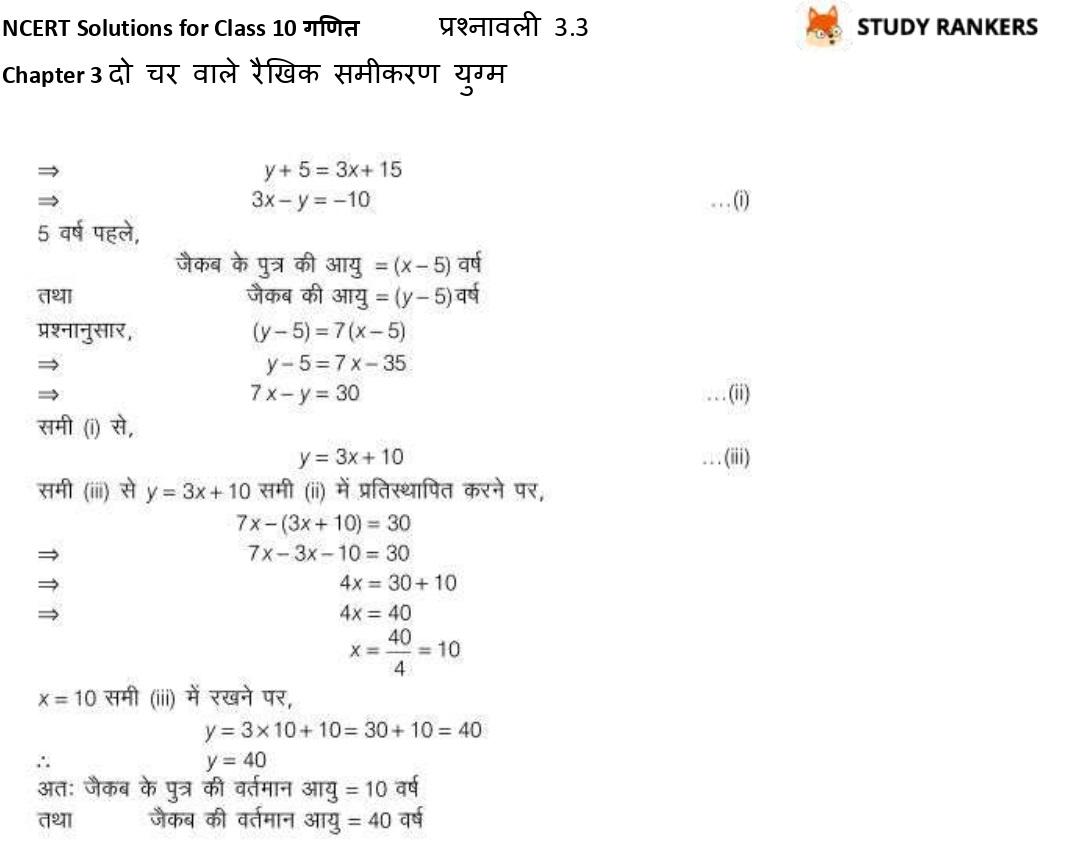 NCERT Solutions for Class 10 Maths Chapter 3 दो चर वाले रैखिक समीकरण युग्म प्रश्नावली 3.3 Part 8