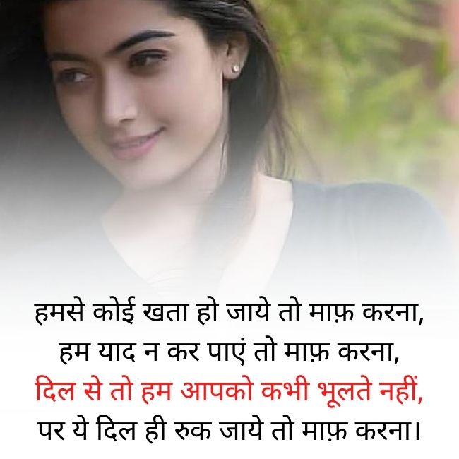 Heart Touching Love Shayari In Hindi