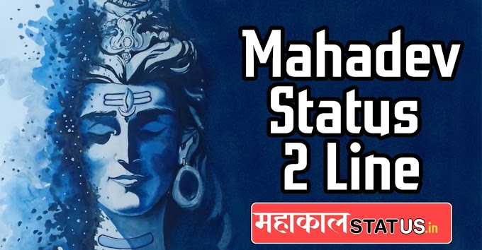 Mahadev Status 2 line (BEST & LATEST) महाकालStatus.in