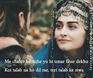 Ertugrul Ghazi Hindi Shayari