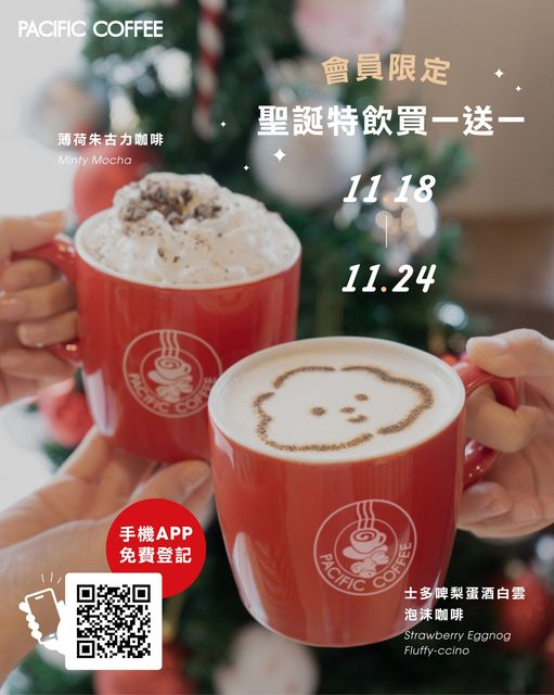 Pacific Coffee: 聖誕特飲買一送一 至11月24日