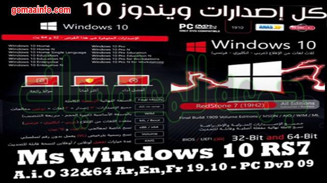 تحميل اسطوانة كل إصدارات ويندوز 10 للنواتين 32 و 64 بت | عربى إنجليزى فرنسى
