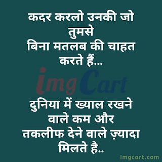 Sad Quotes With Image In Hindi