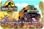لعبة سيارة الديناصورات
