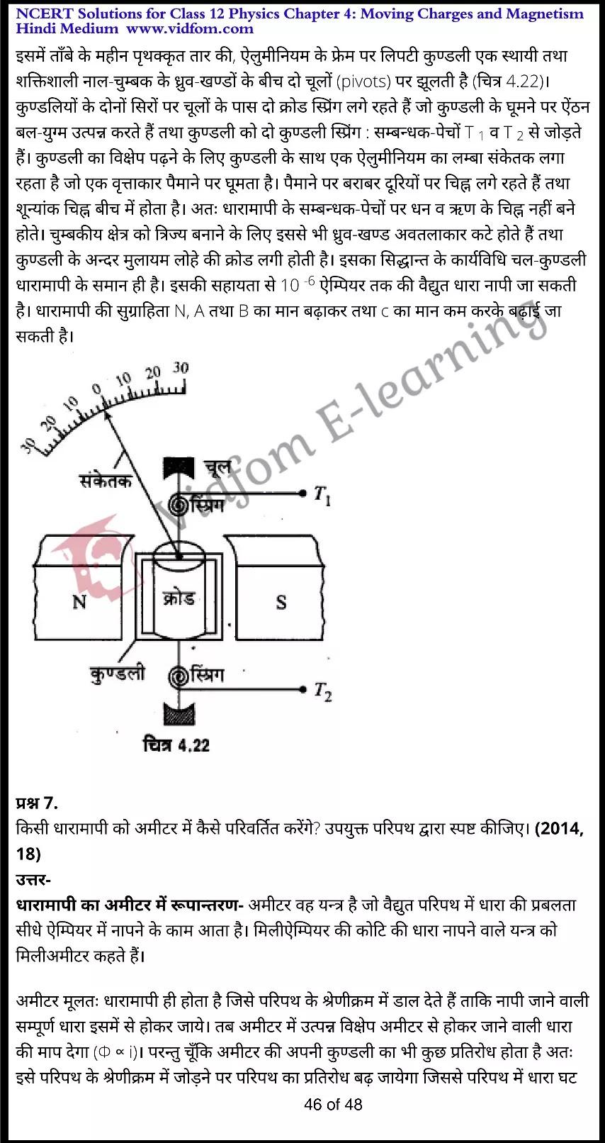 class 12 physics chapter 4 light hindi medium 46