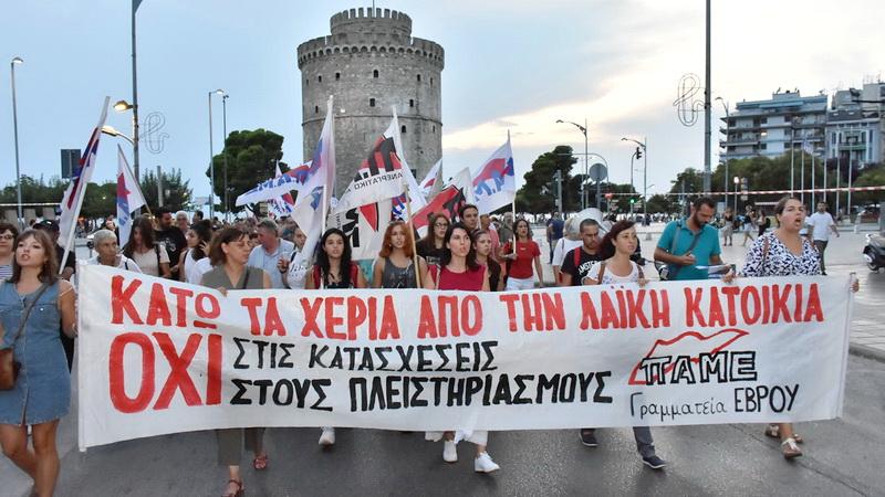 Παράσταση διαμαρτυρίας του ΠΑΜΕ στη ΔΕΗ σε Αλεξανδρούπολη και Ορεστιάδα