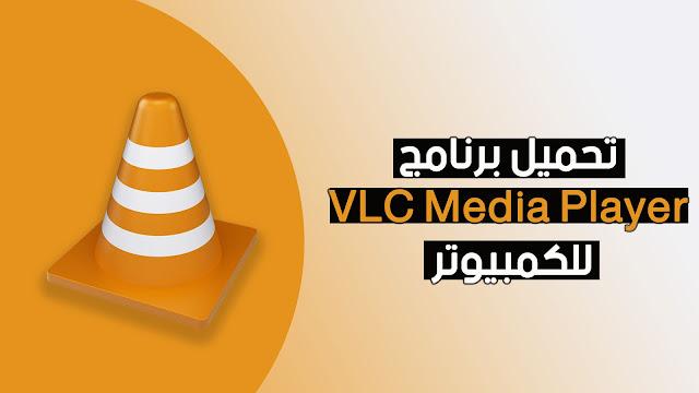 تحميل برنامج VLC Media Player 2020 للكمبيوتر