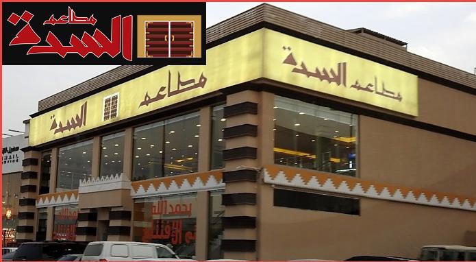 فروع ورقم واسعار منيو مطعم السدة فى السعودية 2021