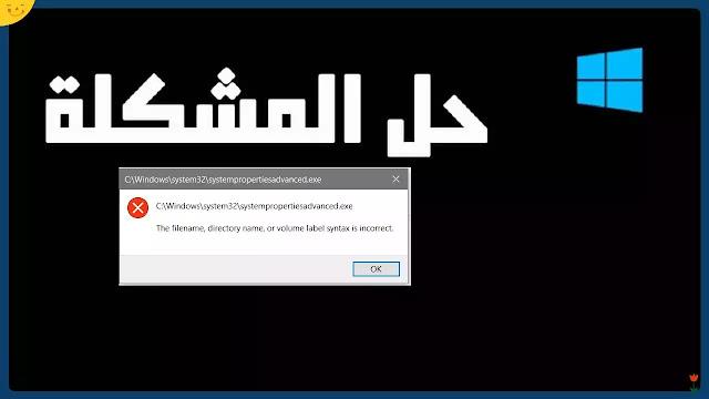 حل مشكلة the filename directory name or volume label syntax is incorrect
