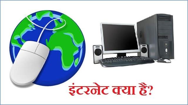 What is Internet Hindi? Internet Kaise Chalta Hai