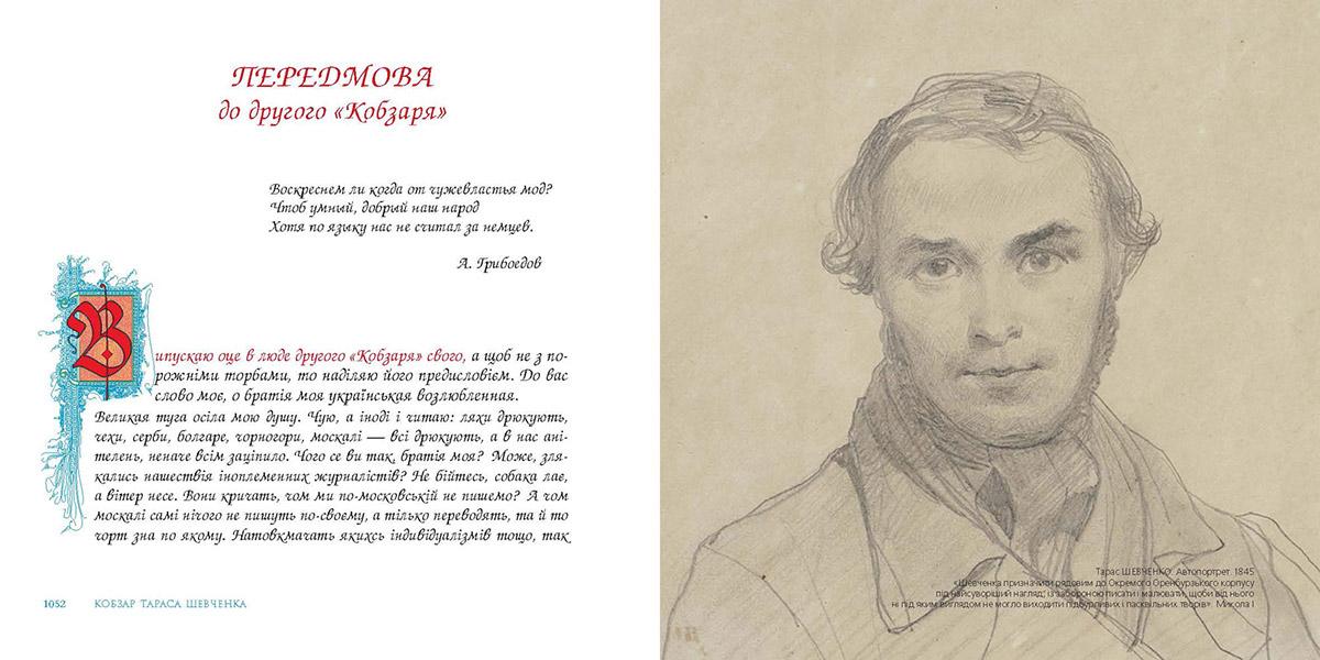 Фрагмент оформлення нового видання «Кобзаря»