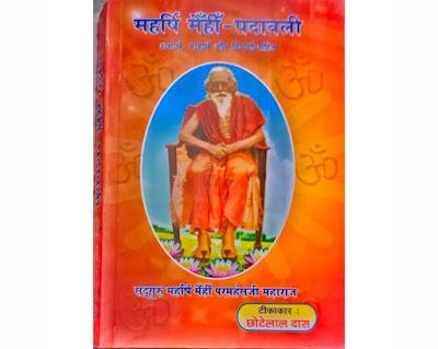 Maharshi Mehi padawali shabdarth, bhawarth or tippani sahit