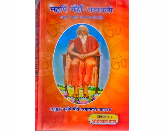 LS07  Maharshi Menheen Padaavalee shabdaarth bhaavaarth aur टिप्पणी