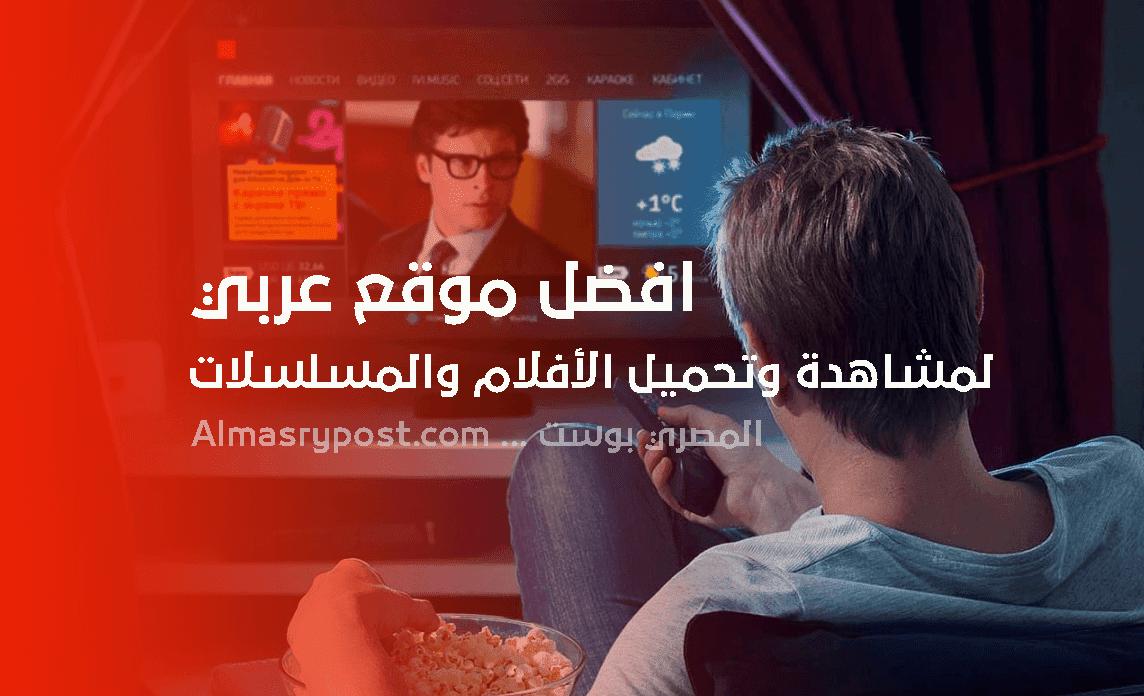 أفضل مواقع لمشاهدة وتحميل الأفلام والمسلسلات مجانا
