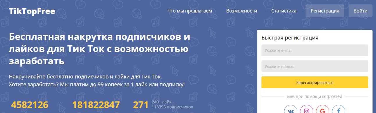 [Лохотрон] tiktok-free.com – отзывы, развод на деньги, мошенники!