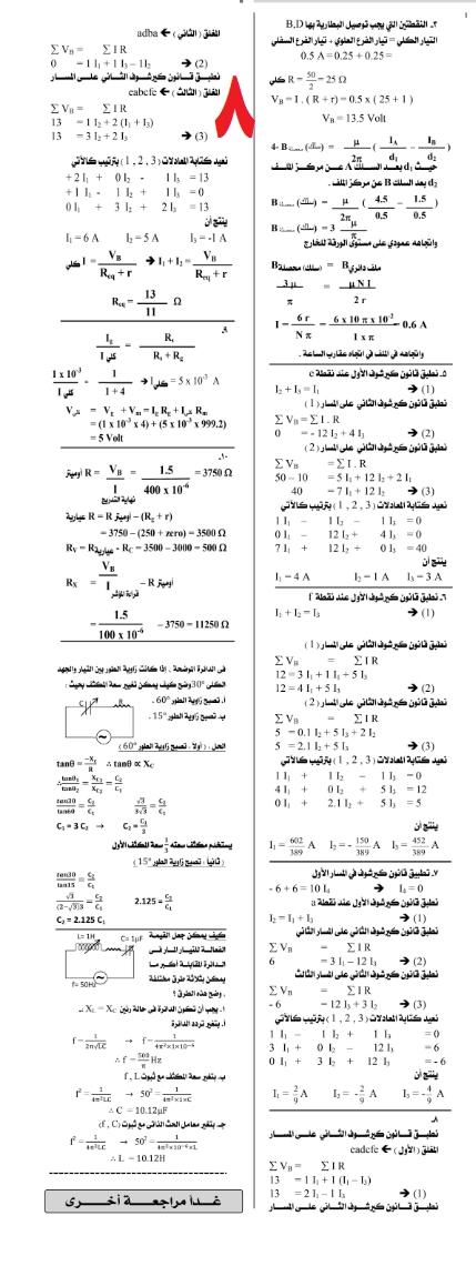 مراجعات وتوقعات امتحان الفيزياء للثانوية العامة - ملحق الجمهورية 8