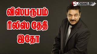 KAMAL HASSAN Fights Unstoppable For His Movies