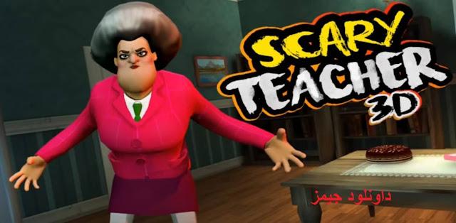 تنزيل لعبة المعلمة الشريرة Scary Teacher 3D المرعبة مجانا