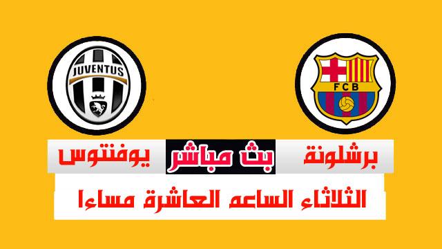 مشاهدة مباراة برشلونة ويوفنتوس بث مباشر كورة جول