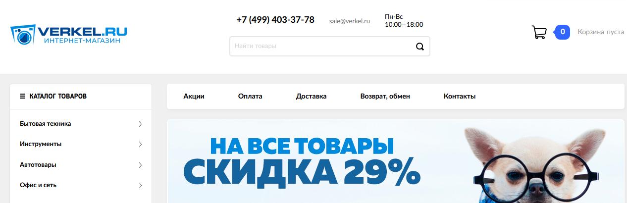 Фальшивый магазин verkel.ru – Отзывы, мошенники!