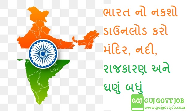 India Map Outline PDF | Outline Map Of India With States | India Map HD PDF