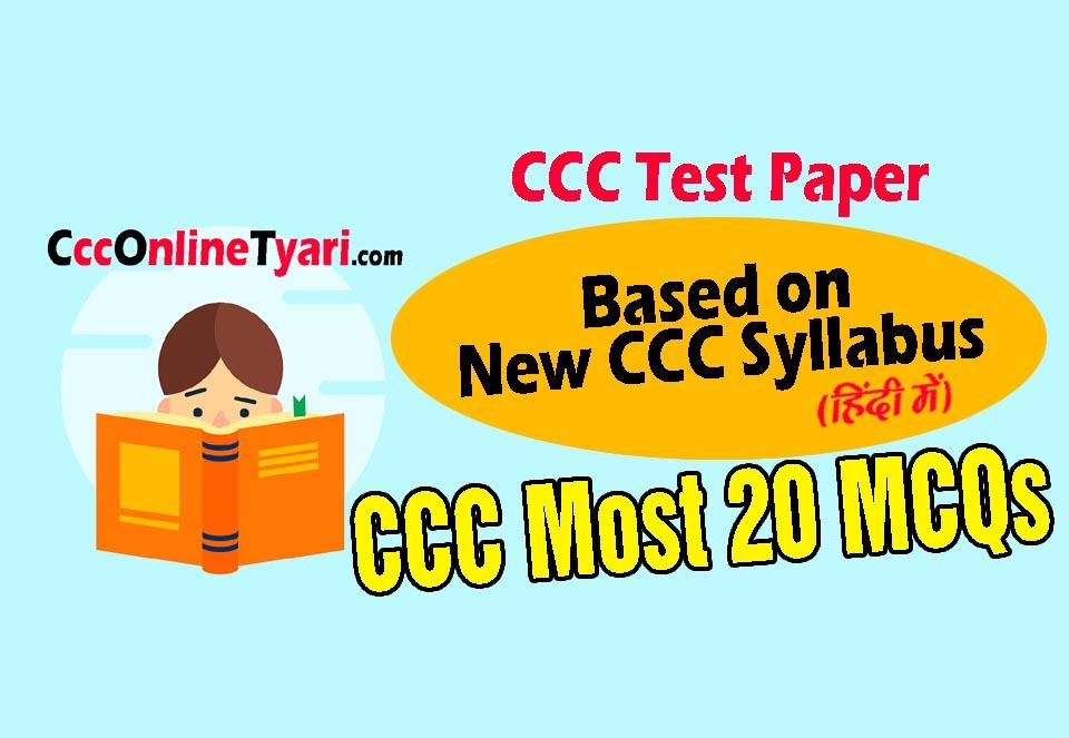 ccc online test 20 question, ccc online test 20 question in english, ccc online test 2019 20 question, ccc online test 2019 in hindi 20 question, ccc online test 20 question in hindi, ccc online test 2019 in hindi 20 question,