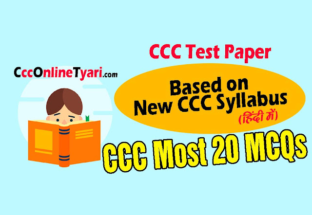 ccc online test 20 question, ccc online test 20 question in english, ccc online test 2019 20 question, ccc online test 2019 in hindi 20 question, ccc online test 20 question in hindi, ccc online test 2019 in hindi 20 question,
