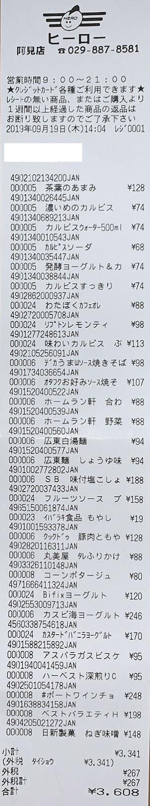 ヒーロー 阿見店 2019/9/19 のレシート