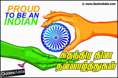 Happy Republic Day Pictures in Tamil