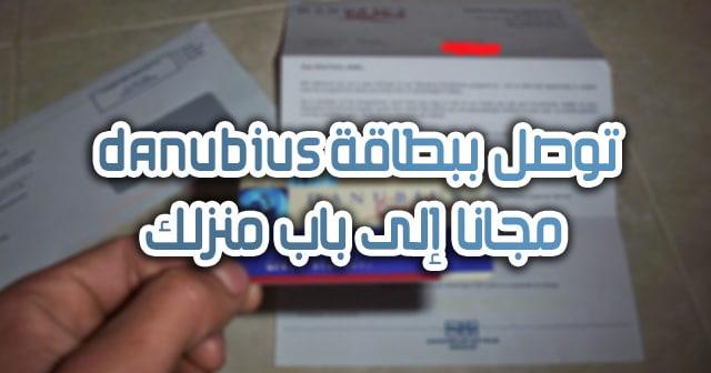 طريقة الحصول على بطاقة من danubius مجانا الى باب بيتك