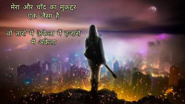 चाँद पे शायरी हिंदी में Best Chand Pe Shayari Hindi Mein
