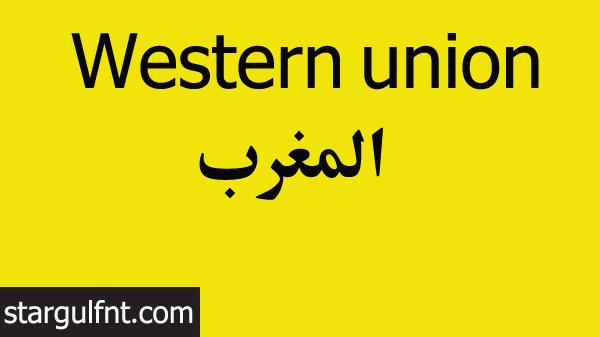 فروع ومواعيد عمل ويسترن يونيون في المغرب Western Union