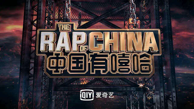 The Rap of China Season 2