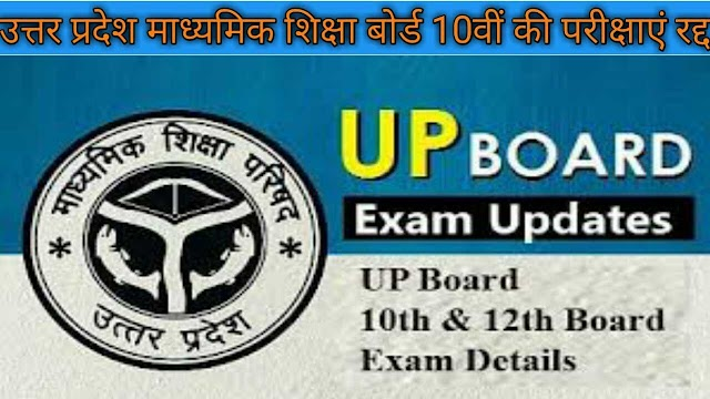 up board update news hindi | यूपी बोर्ड 10th,12th परीक्षा रद्द।