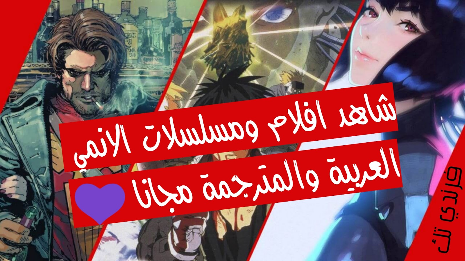 افضل مواقع الانمي العربية لمشاهدة و تحميل الانمي المترجم اون لاين