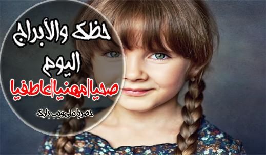 أبرز توقعات حظك اليوم الخميس 3/12/2020   محمد فرعون