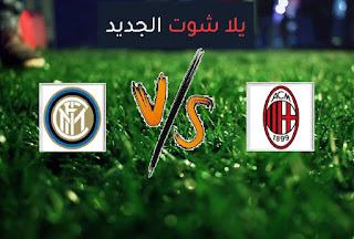 نتيجة مباراة ميلان وانتر ميلان اليوم بتاريخ 21-02-2021 الدوري الايطالي