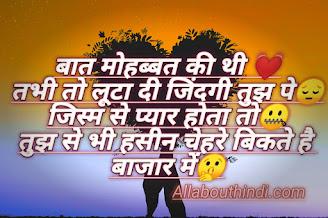 hindi status love image