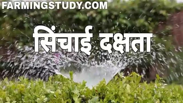 सिंचाई दक्षता किसे कहते है, सिंचाई दक्षता की परिभाषा, irrigation efficiency in hindi, सिंचाई दक्षता को बढ़ाने के क्या उपाय है, सिंचाई दक्षता को कैसे ज्ञात किया जाता है, सिंचाई जल, सिंचाई की विधियां