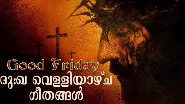 Happy Good Friday Wishes , SMS, Messages, Quotes, Shayari 2018 In English, Hindi