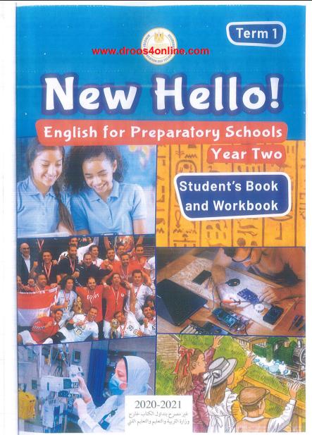 كتاب اللغة الإنجليزية للصف الثانى الإعدادى المنهج الجديد الترم الأول 2021 مستر وليد شعراوى