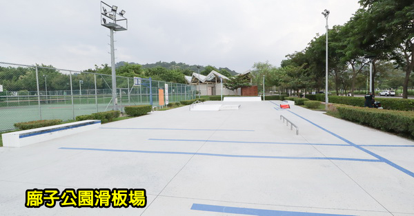 台中北屯|廍子公園滑板場|滑板練習多了一個好去處