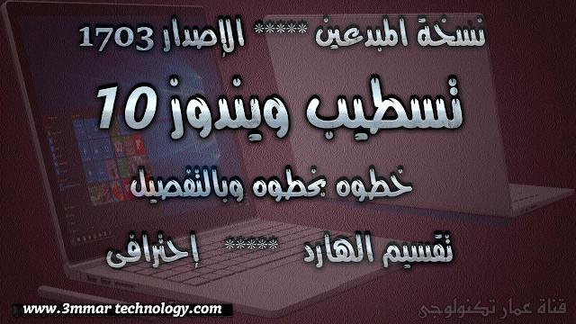 تسطيب الويندوز 10 نسخة المبدعين الإصدار1703وبالتفصيل مع تقسيم الهارد _ إحترافى