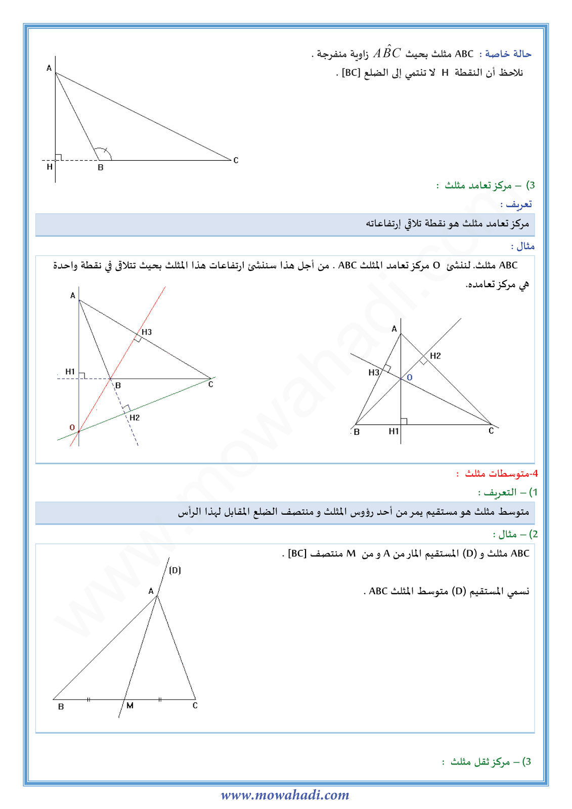 المستقيمات الهامة في مثلث للسنة الثانية اعدادي