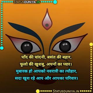 Happy Navratri Wishes In Hindi 2021, चाँद की चांदनी, बसंत की बहार,  फूलो की खुशबु, अपनों का प्यार।   मुबारक हो आपको नवरात्री का त्यौहार,  सदा खुश रहे आप और आपका परिवार।