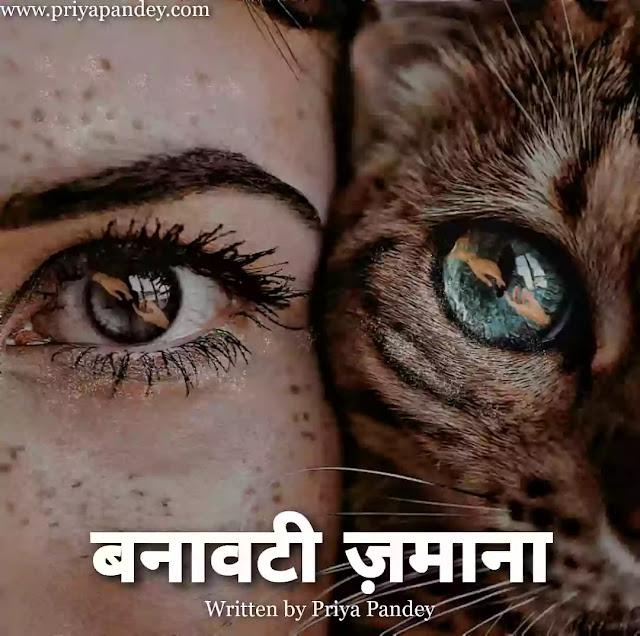 बनावटी ज़माना Beautiful Hindi Thoughts By Priya Pandey