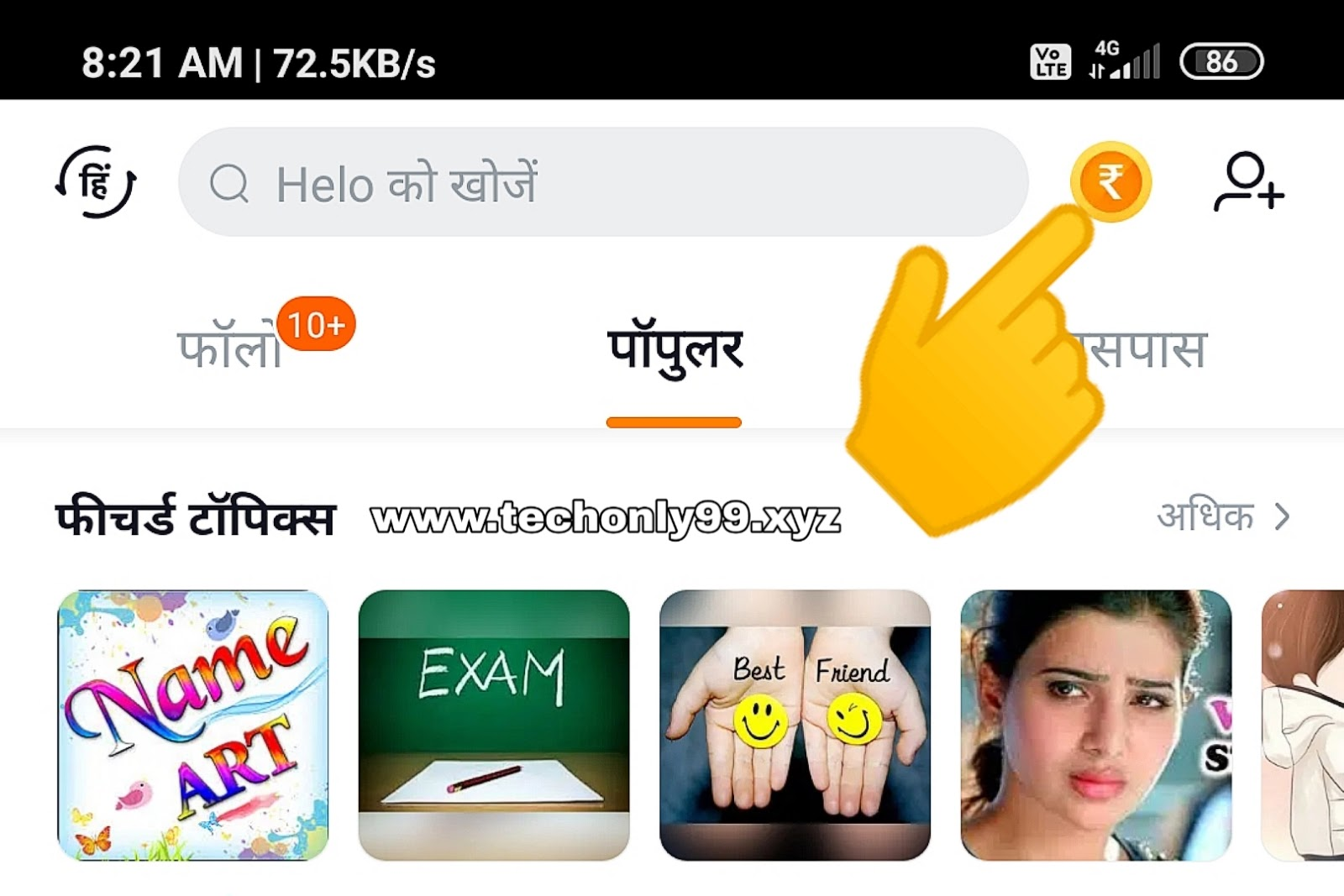 How to Earn Money For Helo App ?