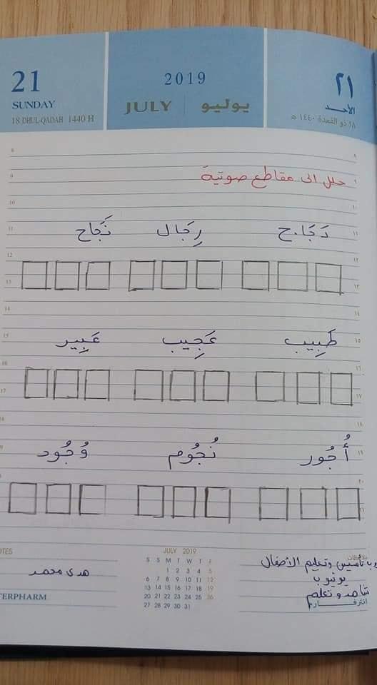شيتات تأسيس اللغة العربيه للأطفال للاستاذة/ هدى محمد 25